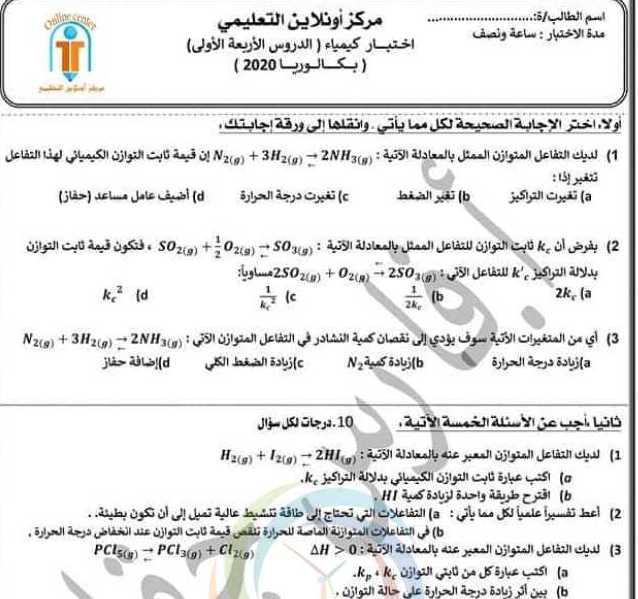 نماذج كيمياء بكالوريا سوريا علمي - البكالوريا العلمي الكيمياء نموذج اختبار