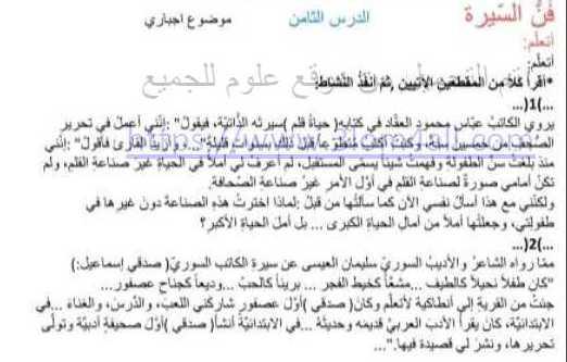 التاسع اللغة العربية فن السيرة