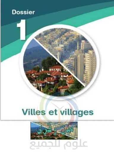 البكالوريا اللغة الفرنسية درس مدن وقرى
