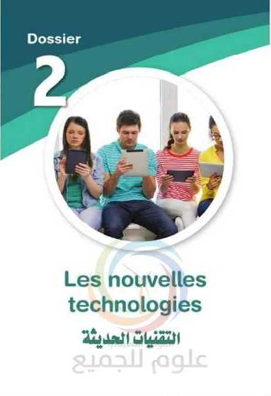 البكالوريا اللغة الفرنسية درس التقنيات الحديثة