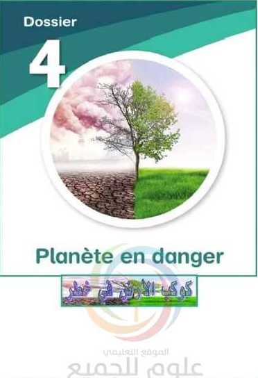 البكالوريا اللغة الفرنسية درس كوكب الارض في خطر