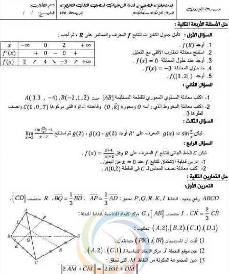 نماذج رياضيات بكالوريا مع الحل - البكالوريا العلمي الرياضيات نموذج امتحان نصفي