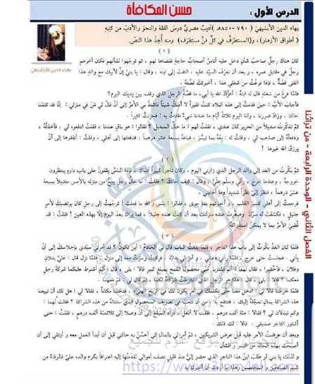 التاسع اللغة العربية درس حسن المكافأة