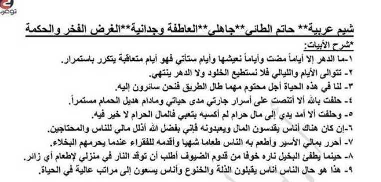 التاسع اللغة العربية تحليل قصيدة شيم عربية