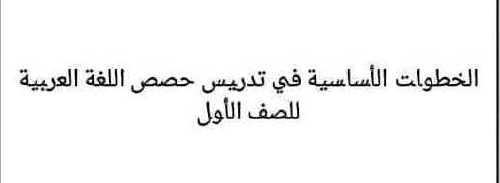 الصف الأول اللغة العربية الخطوات الاساسية للتدريس
