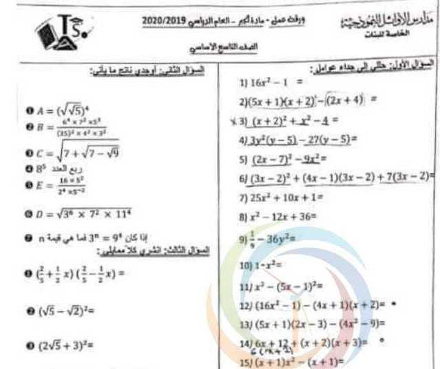 التاسع الرياضيات ورقة عمل في القوى والنشر والتحليل مع حلها