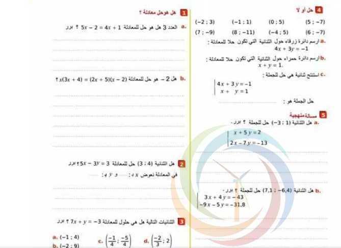 التاسع الرياضيات معادلات ومتراجحات