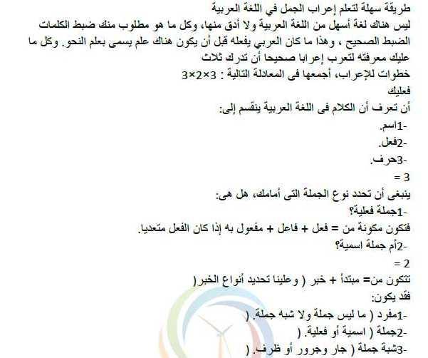 التاسع اللغة العربية طريقة سهلة لتعلم إعراب الجمل