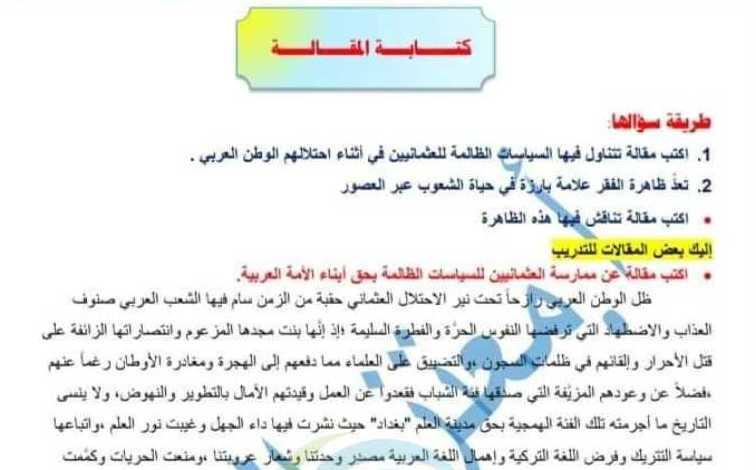 البكالوريا اللغة العربية طريقة كتابة  المقالة