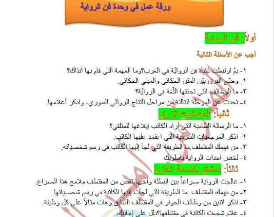 البكالوريا اللغة العربية ورقة عمل فن الرواية