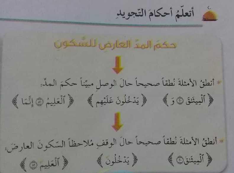 التاسع الديانة الاسلامية المختصر المفيد لأحكام التجويد