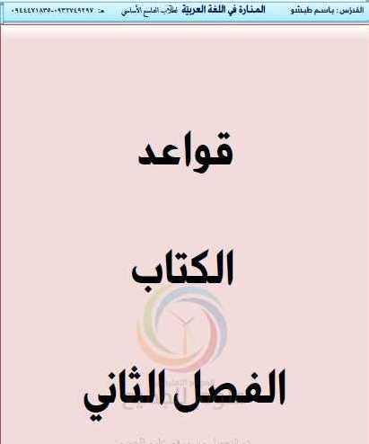 التاسع اللغة العربية قواعد الفصل الثاني