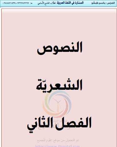 التاسع اللغة العربية نصوص الفصل الثاني