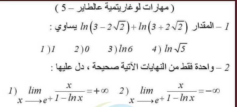 البكالوريا العلمي الرياضيات مهارات لوغاريتمية