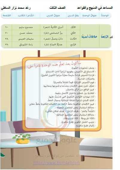 الصف الثالث اللغة العربية حلول الفصل الثاني