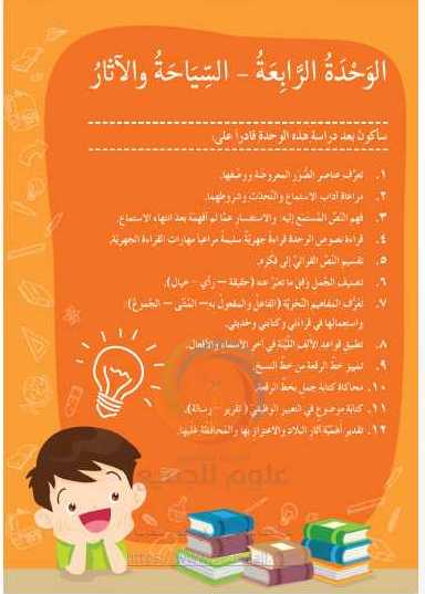الصف الخامس اللغة العربية حلول الفصل الثاني