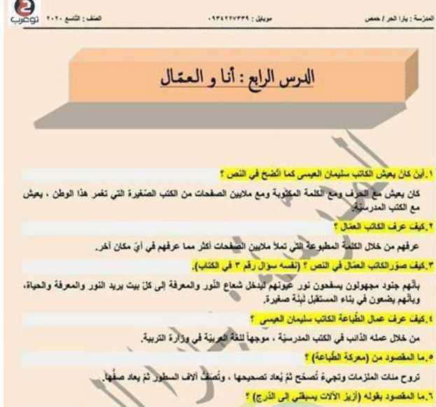 التاسع اللغة العربية حل درس أنا والعمّال