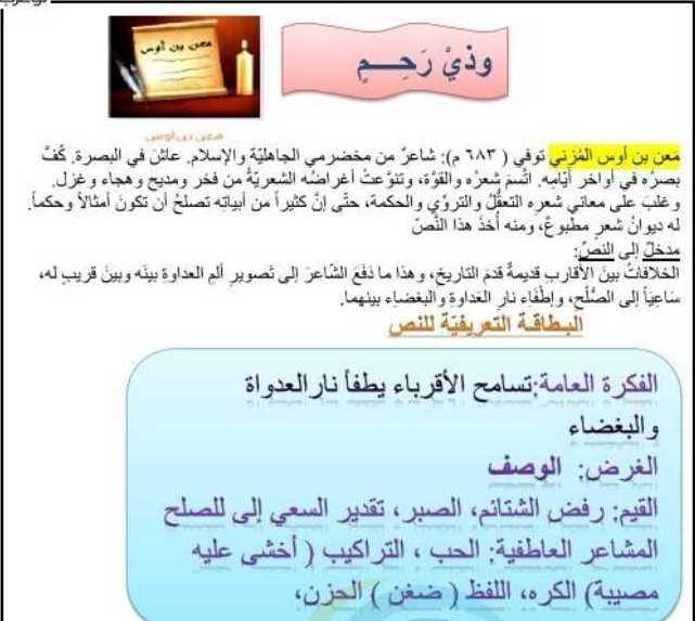 التاسع اللغة العربية قصيدة ( وذي رحم )