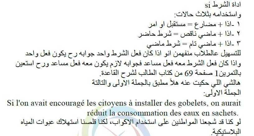 البكالوريا اللغة الفرنسية شرح قاعدة الشرط