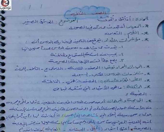 الصف الثاني اللغة العربية تحضيرالعاشق الصغير