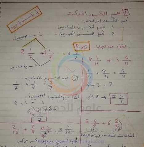 الصف السادس الرياضيات درس جمع الكسور المركبة و طرحها