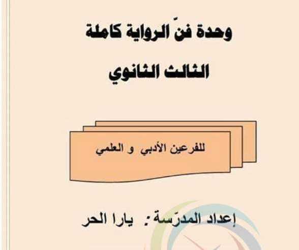 البكالوريا اللغة العربية تلخيص وحدة فنّ الرواية كاملة