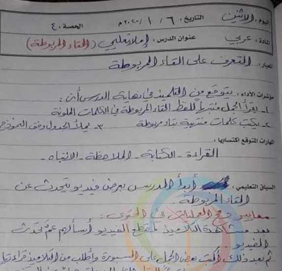 الصف الثالث اللغة العربية تحضير درس التاء المربوطة