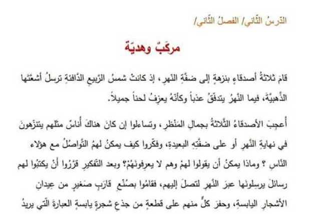 الصف الرابع اللغة العربية نص استماع مركب وهدية