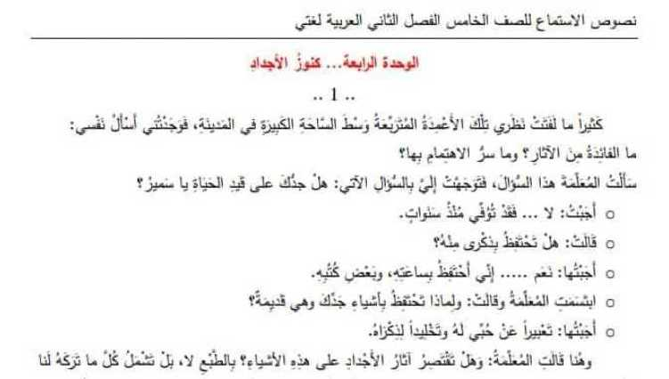 الصف الخامس اللغة العربية نصوص الاستماع
