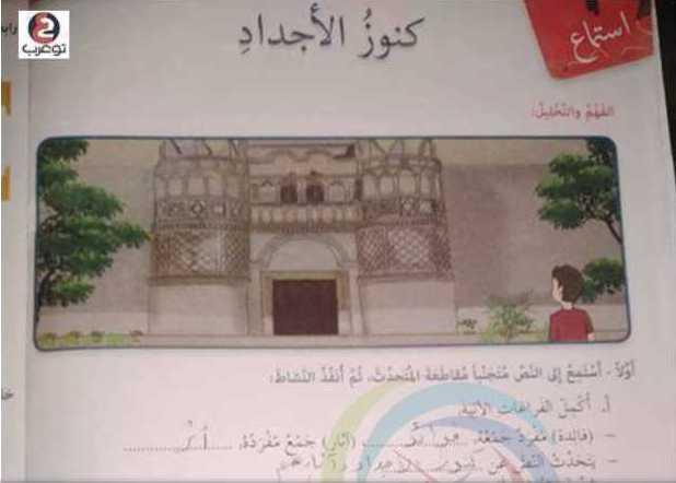 الصف الخامس اللغة العربية درس كنوز الأجداد