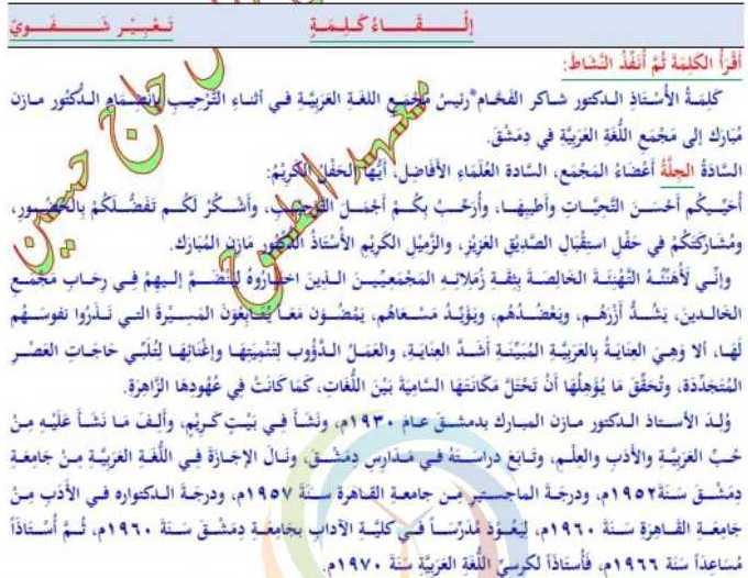 التاسع اللغة العربية شرح درس إلقاء كلمة