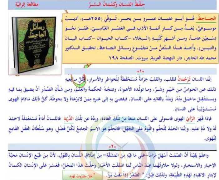 التاسع اللغة العربية شرح درس حفظ اللسان وكتمان السر
