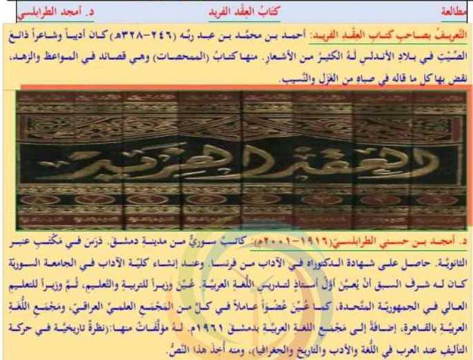 التاسع اللغة العربية شرح درس كتاب العقد الفريد