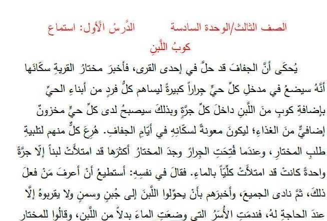 الصف الثالث اللغة العربية نصوص الاستماع