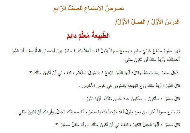 الصف الرابع اللغة العربية نصوص الاستماع