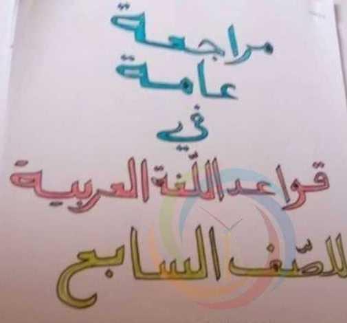الصف السابع اللغة العربية مراجعة قواعد الفصل الاول