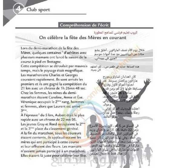 التاسع اللغة الفرنسية حل الوحدة الرابعة
