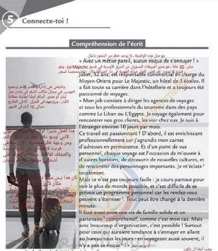 التاسع اللغة الفرنسية حل الوحدة الخامسة