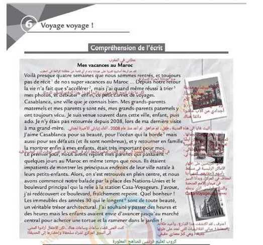 التاسع اللغة الفرنسية حل الوحدة السادسة