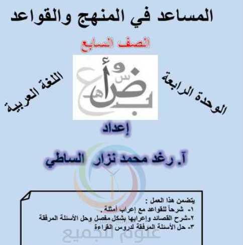 الصف السابع اللغة العربية حلول الفصل الثاني