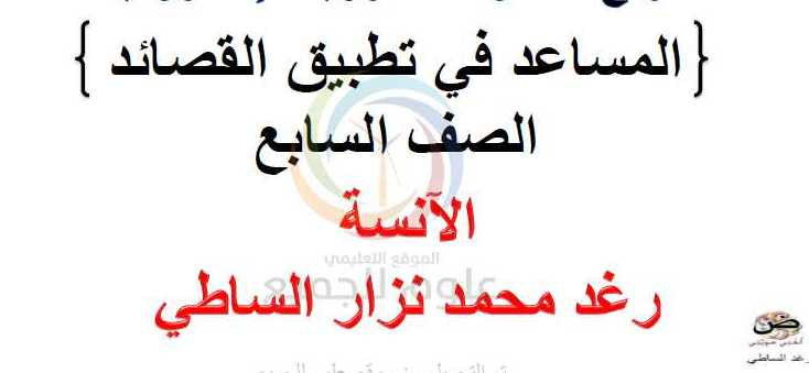 الصف السابع اللغة العربية تطبيقات قصائد الفصل الثاني