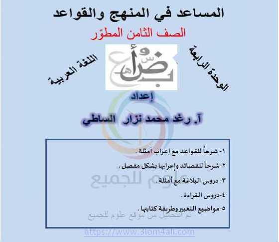 الصف الثامن اللغة العربية حلول الفصل الثاني