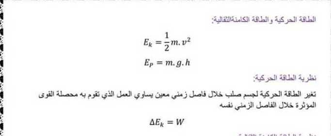 الصف العاشر الفيزياء درس العمل والاستطاعة