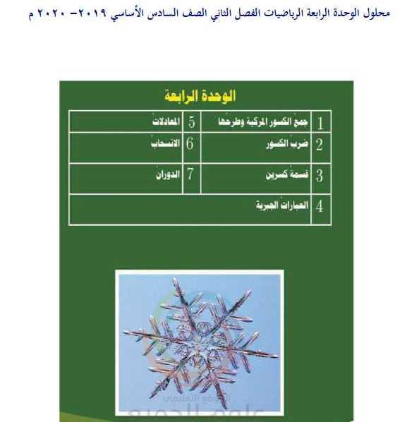 الصف السادس الرياضيات حلول الفصل الثاني