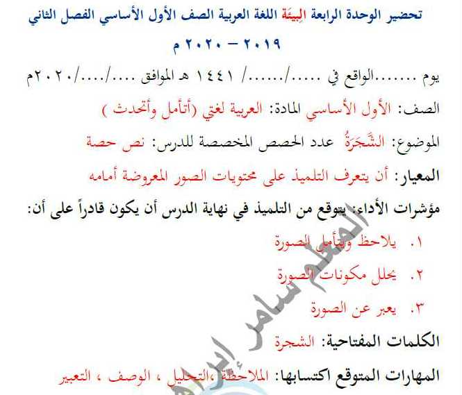 الصف الأول اللغة العربية تحضير وحدة 4