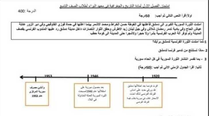 نماذج جغرافيا تاسع سوريا - التاسع نموذج امتحاني لمادتي  التاريخ والجغرافية