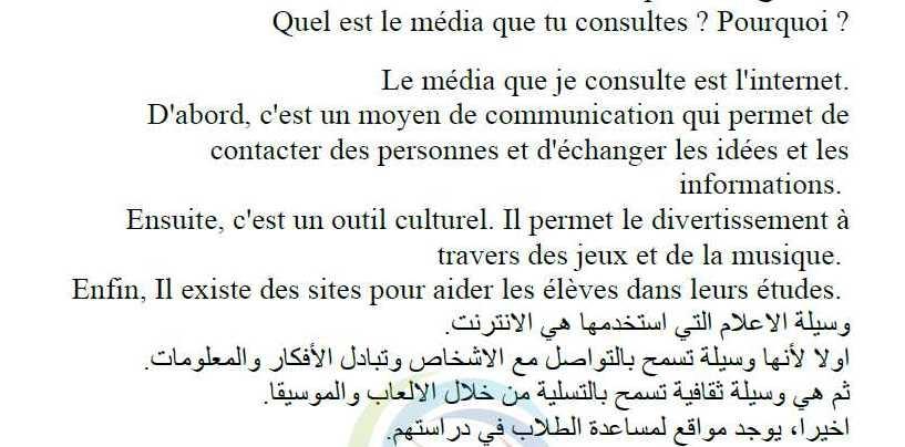 مواضيع الفرنسي للصف التاسع - تاسع اللغة الفرنسية مواضيع الدرس الخامس