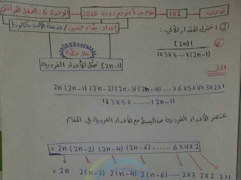 البكالوريا العلمي الرياضيات حل تدرب ص152