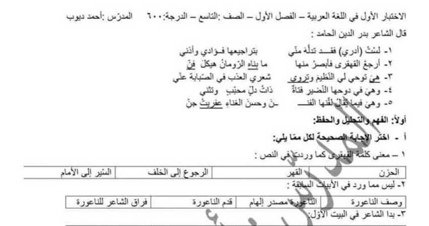 التاسع اللغة العربية نماذج امتحانية شاملة الفصل الأول