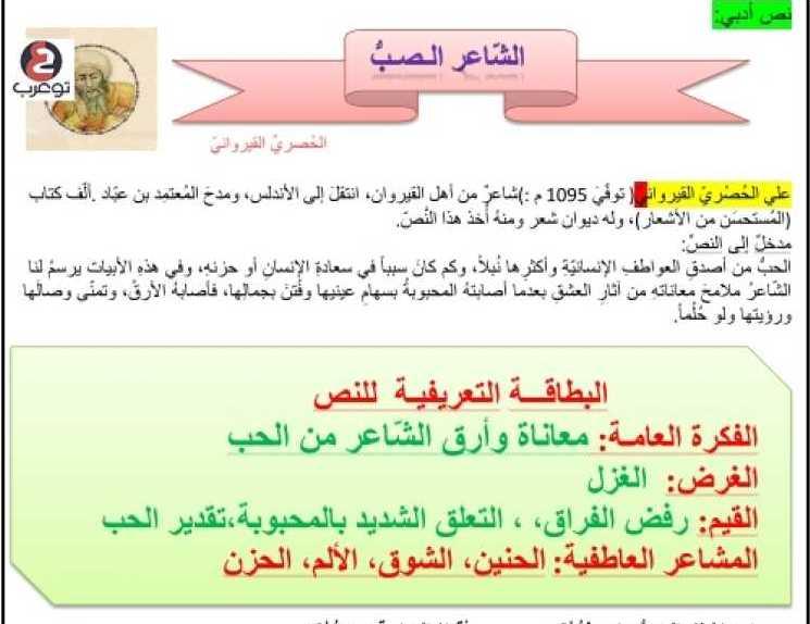 التاسع اللغة العربية شرح قصيدة الشاعر الصب